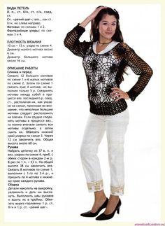 Blusa de ganchillo/crochet
