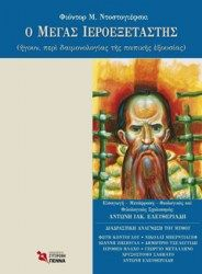 Fyodor Dostoyevsky Brothers Karamazov volume 5 Great Inquisitor in Greek lanquage + literary commentation The Brothers Karamazov, Greek, Books, Libros, Book, Book Illustrations, Greece, Libri
