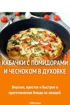 Vegetable Dishes, Vegetable Recipes, Yummy Food, Tasty, Quiche, Zucchini, Recipies, Food And Drink, Low Carb