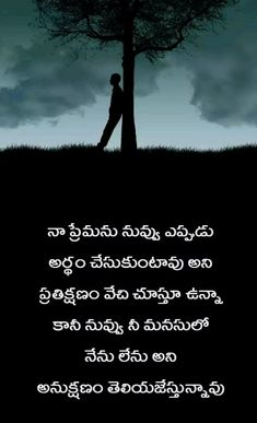 I Miss You Sad Quotes And Messages In Telugu Language Telugu