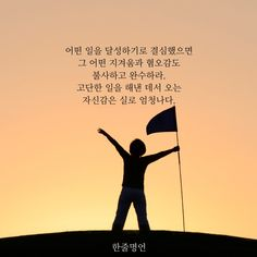Wise Quotes, Inspirational Quotes, Korean Quotes, Self Confidence Quotes, Korean Language, Sugar Art, Keep In Mind, Self Development, Mindfulness