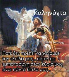Christian Faith, Good Night, Painting, Quotes, Qoutes, Have A Good Night, Painting Art, Paintings, Quotations