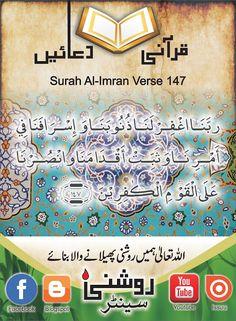 Roshni Centre: Qurani Duain Quran Pdf, Prayer For The Day, English Words, Centre, Prayers, Books, Libros, Book, Beans