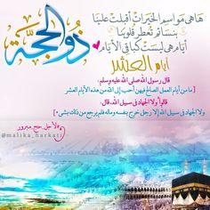 الحج Arabic Quotes, Islamic Quotes, Arabic Typing, Eid Greetings, Coran, Eid Mubarak, Ramadan, Congratulations, Sayings