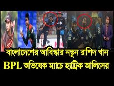 bpl news bd news 24 Indian Cricket News, Indian Girls, Sports News, Bollywood Actress, Actresses, Youtube, Movie Posters, Female Actresses, Film Poster