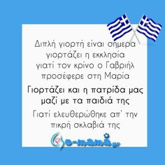 Greece, Holidays, History, Words, Quotes, Travel, Kids, Greece Country, Quotations