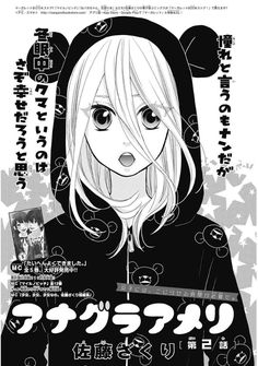 Anagura Amélie Vol.1 Ch.2 página 3 - Leer Manga en Español gratis en NineManga.com