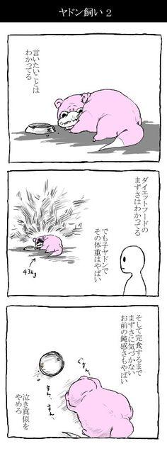Pokemon Memes, Comic Strips, Peanuts Comics, Hero, Manga, Eyes, Anime, Fictional Characters, Gallery