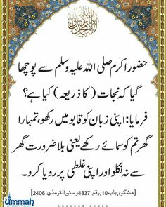 ﷽ #جہانزیب خاں✔️✔️✅✅ Prophet Muhammad Quotes, Hadith Quotes, Urdu Quotes, Quotations, Qoutes, Islam Hadith, Islam Quran, Alhamdulillah, Quran Pak