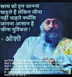 Good Morning Msg, Spiritual Messages, Daily Health Tips, Osho, Hindi Quotes, Urdu Poetry, Infinite, Motivational Quotes, Meditation