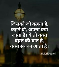 This post is available via Android app only! Good Thoughts Quotes, True Feelings Quotes, Funny True Quotes, Quotes About Attitude, Karma Quotes, Reality Quotes, Quotable Quotes, Deep Thoughts, Chankya Quotes Hindi