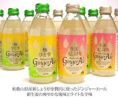 和歌山県産新生姜を贅沢に使った和歌山ジンジャーエール 新生姜の爽やかな後味とライトな辛味