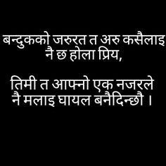 Nepali Quotes About Love I Miss You, I Love You, My Love, Nepali Love Quotes, Love And Marriage, Breakup, Waiting, Life Quotes, Relationship