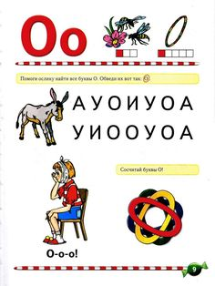 Russian Alphabet, Russian Language, Learning Activities, Vocabulary, Education, Kids, Young Children, Boys, Children