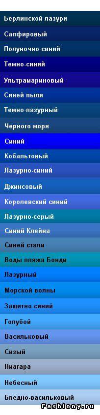 Изображение со страницы http://st3-fashiony.ru/pic/style/pic/49741/4.jpg.