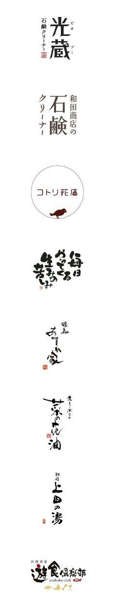 日本字体设计。 Chinese Fonts Design, Graphic Design Fonts, Japanese Graphic Design, Chinese Typography, Creative Typography, Typography Fonts, Typography Design, Name Card Design, Word Design