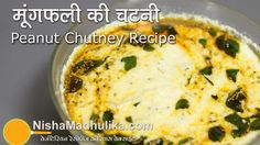 Peanut Chutney Recipe -  Peanut Chutney for Dosa and Idli