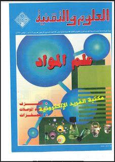 تحميل كتاب علم المواد Pdf Books Ebook Science