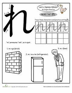 "Worksheets: Hiragana Alphabet: ""re"""