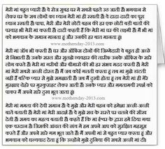 mothers day speeches in hindi for school hindi speeches for mother s day essay in hindi