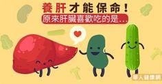 大家都知道要愛護肝臟,但是,應該怎麼做卻是霧煞煞!首先要知道肝臟喜歡吃什麼?中醫認為,「青色入肝經」,平時多吃一些青色的蔬菜,以及可以發揮疏肝養血、滋陰潤燥的效果。