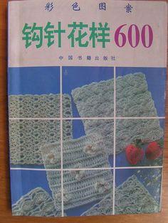- 新 - Picasa Web Albums.an entire book of patterns. some charts are blurred or impossible to patterns to check out! Crotchet Stitches, Crochet Stitches Patterns, Crochet Chart, Love Crochet, Crochet Motif, Knitting Stitches, Crochet Flowers, Knit Crochet, Crochet Ideas