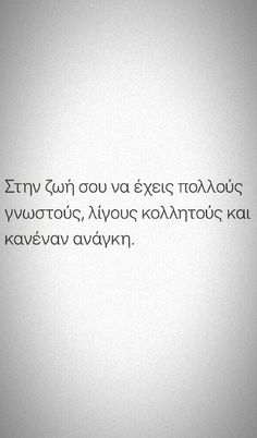 Soul Quotes, Greek Quotes, Story Of My Life, Nice Things, Truths, Attitude, Tattoo Quotes, Motivational Quotes, Mindfulness