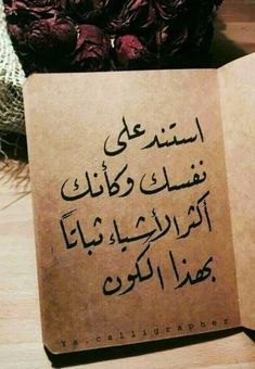 Quotes For Book Lovers, Book Quotes, Words Quotes, Me Quotes, Qoutes, Joker Quotes, Arabic English Quotes, Arabic Love Quotes, Islamic Inspirational Quotes