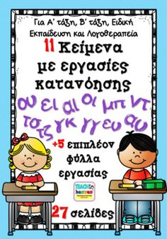 Greek Language, School Days, Grade 1, Comprehension, Special Education, Elementary Schools, Projects To Try, Funny Memes, Therapy