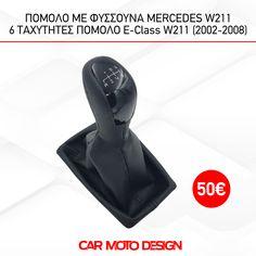 Σου έφυγε ο #λεβιές? Δεν πειράζει , γιατί η 𝐂𝐀𝐑 𝐌𝐎𝐓𝐎 𝐃𝐄𝐒𝐈𝐆𝐍 θα βρεις μεγάλη ποικιλία για το νέο σου ΛΕΒΙΕ ☎️ 2315534103 📱6978976591 ➡️ ΠΟΛΥΤΕΧΝΕΙΟΥ 18 ΕΥΚΑΡΠΙΑ ΘΕΣΣΑΛΟΝΙΚΗΣ #carmotodesign #οικαλύτερεςτιμές #οτιαναζητάς #θατοβρείςεδώ #becarmotodesigner Moto Design, Mercedes W211
