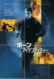 """「ボーン・アイデンティティー」 """"The Bourne Identity"""""""