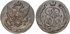 5 Kopecks. Russian Coins, Catherine II. 1762-1796. 1791 AM. 50,38g. Bit 861. About uncirculated. Starting price 2011: 80 USD. Unsold.