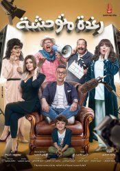 مشاهدة و تحميل أفلام بجودة عالية اون لاين ايجي بست Egybest Full Films Movies Film