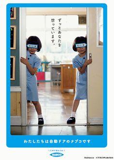 JR池袋駅山手線 ホームドア広告掲出のお知らせ   新着情報   自動ドアのナブコシステム