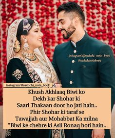 Husband Quotes From Wife, Love You Husband, Husband Wife, Muslim Couple Quotes, Muslim Couples, Islamic Love Quotes, Islamic Inspirational Quotes, Muslim Couple Photography, Islamic Girl