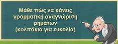 Για τους μαθητές της Δ', Ε', ΣΤ' τάξης που δυσκολεύονται να αναγνωρίσουν γραμματικά τα ρήματα ετοιμάσαμε τις παρακάτω σημειώσεις. Θα ... Learn Greek, School Themes, School Notes, Kids Education, Psychology, Teaching, Memes, Children, Blog