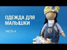 """Часть 4. Школа """"Панпина"""". Одежда для """"Малышки"""" - YouTube"""