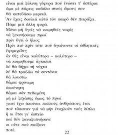 κατερίνα-γώγου | Tumblr Greek Quotes, Mindfulness, Tumblr, Life, Consciousness, Awareness Ribbons