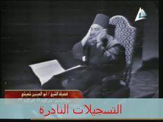 الجزء 2 // فيديو نادر للشيخ أبوالعينين شعيشع عام 1969 م