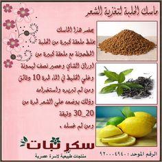 مسك+الحلبة+لتقوية+وتغذية+الشعر+من+مركز+سكر+نبات+للمنتجات+الطبيعية.jpg (426×426)