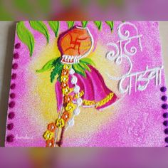Gudi Padwa Rangoli, Rangoli Borders, Rangoli Border Designs, Colorful Rangoli Designs, Rangoli Ideas, Flower Rangoli, Marathi New Year, Indian Wedding Invitation Cards, Free Hand Rangoli Design