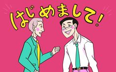 Follow our step-by-step guide for beginners, and learn how to craft a Japanese self-introduction that sticks.