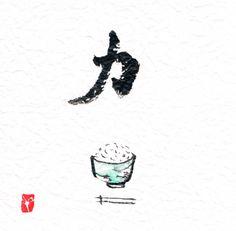 """Energy/Power"" 力。まずは力をつけなければならない、ごはんは欠かせない。by中山雅心(Gaxing Nakayama) Nakayama, All Nature, Art Work, Calligraphy, Fictional Characters, Artwork, Work Of Art, Lettering, Calligraphy Art"