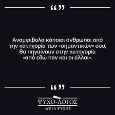 Greek Quotes, Quotes For Him, Thankful, Words, Inspirational, Nice, Random, Nice France, Casual