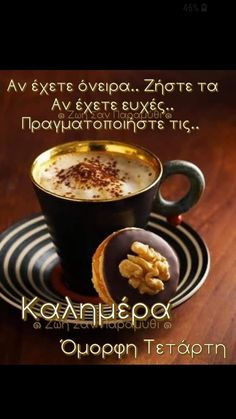 Greek Quotes, Coffee Time, Good Morning, Tableware, Wednesday, Facebook, Photos, Beautiful, Good Day