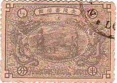 旧中国(清帝国から中華人民共和国や台湾の中華民国が分離・成立するまで)の切手