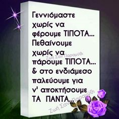 Πόσο αληθινό !!! 365 Quotes, Goal Quotes, Words Quotes, Motivational Quotes, Life Quotes, Inspirational Quotes, Big Words, Great Words, Unique Quotes