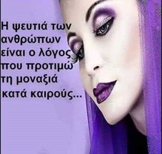 Greek Quotes, Bellisima, Septum Ring, Life Is Good, Halloween Face Makeup, Good Things, Blog, Drawings, Blinds