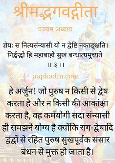 Bhagavad Geeta in Hindi Sanskrit Quotes, Sanskrit Mantra, Sanskrit Words, Krishna Quotes In Hindi, Hindi Quotes On Life, Life Quotes, Yoga Chants, Geeta Quotes, Chanakya Quotes