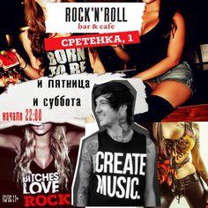 ♫ Rock'n'Roll bar|Рок-н-Ролл бар